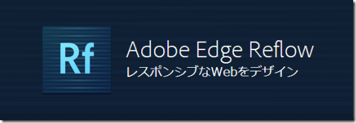 Adobe Edge Reflew